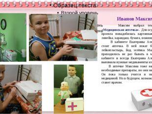 Иванов Максим Максим выбрал тему проекта «Медицинская аптечка». Для осуществ