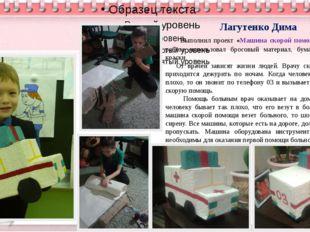 Лагутенко Дима Выполнил проект «Машина скорой помощи». В своей работе исполь