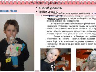 Одинцов Леон Леон выбрал тему проекта специальность врача окулиста (офтальмо