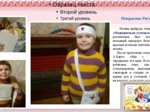 Некрасова Регина Регина выбрала тему проекта «Медицинская сумочка». Для его