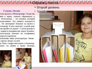 Гужева Лилия Выбрала тему проекта «Регистратор». Когда мы идём на приём к вр
