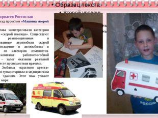 Сюрвасев Ростислав Работал над проектом «Машина скорой помощи». Ростислава з