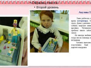 Акулова Таня Таня работала над проектом врача ветеринара. Тему выбрала сразу