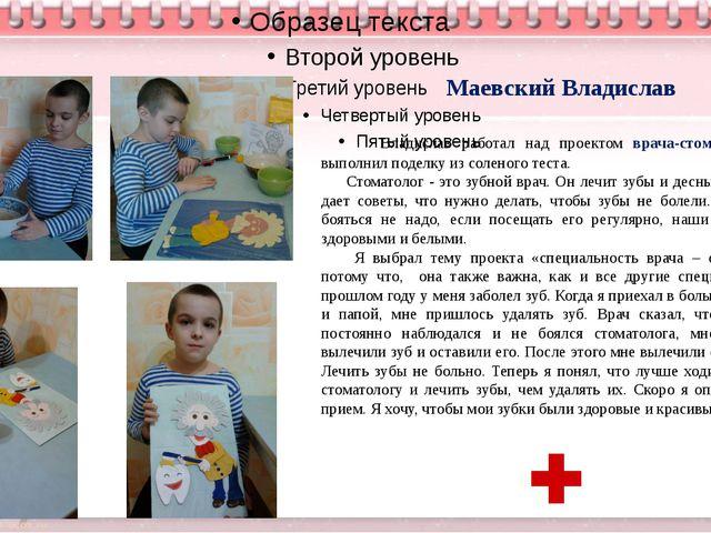 Маевский Владислав Владислав работал над проектом врача-стоматолога. Он выпо...