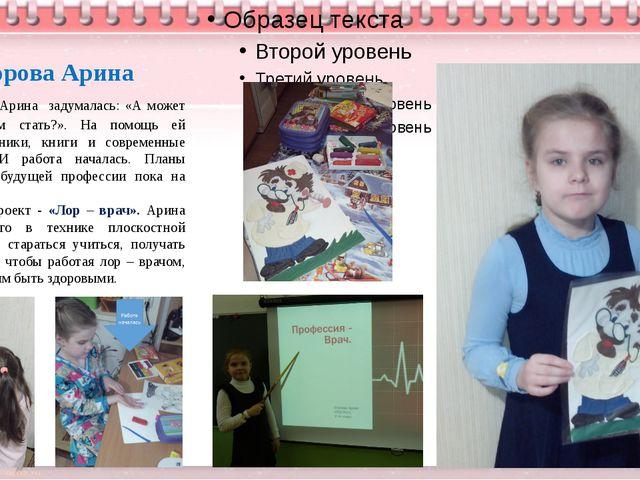 Егорова Арина Однажды Арина задумалась: «А может мне доктором стать?». На по...