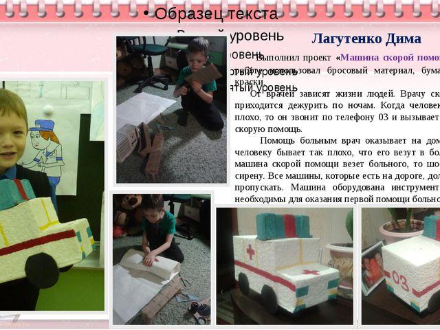 Лагутенко Дима Выполнил проект «Машина скорой помощи». В своей работе исполь...