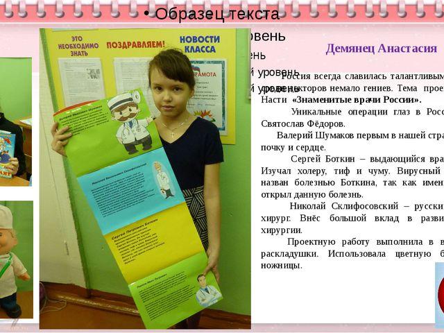 Демянец Анастасия Россия всегда славилась талантливыми людьми. И среди докто...