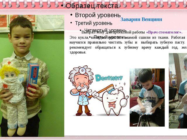 Заварин Венциян Выбрал тему для проектной работы «Врач стоматолог». Это кукл...