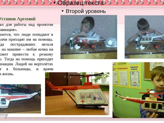 Устинов Артемий Выбрал для работы над проектом тему «Санавиация». Случается,...