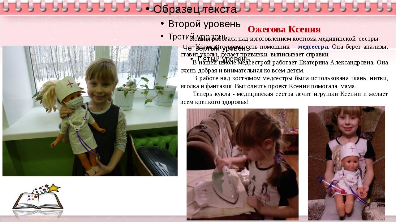 Ожегова Ксения Ксения работала над изготовлением костюма медицинской сестры....