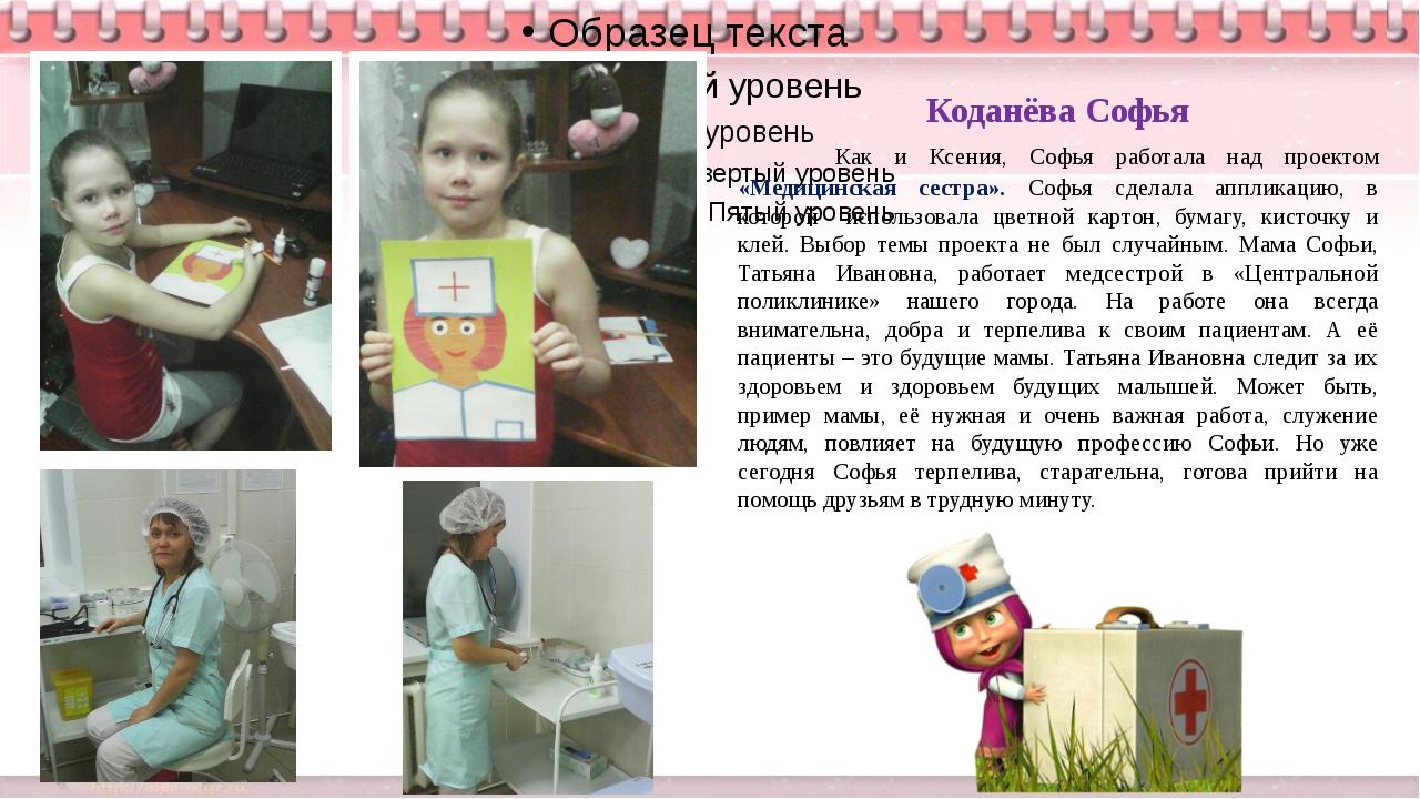 Коданёва Софья Как и Ксения, Софья работала над проектом «Медицинская сестра...