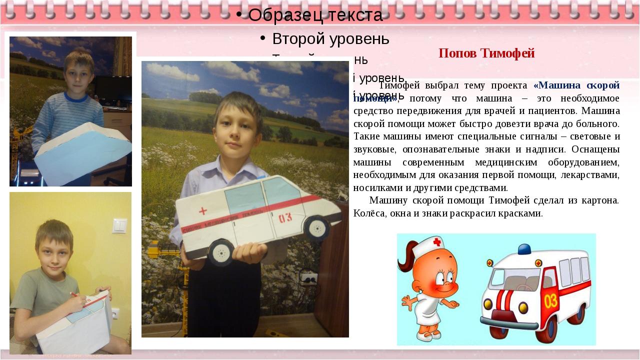 Попов Тимофей Тимофей выбрал тему проекта «Машина скорой помощи», потому что...