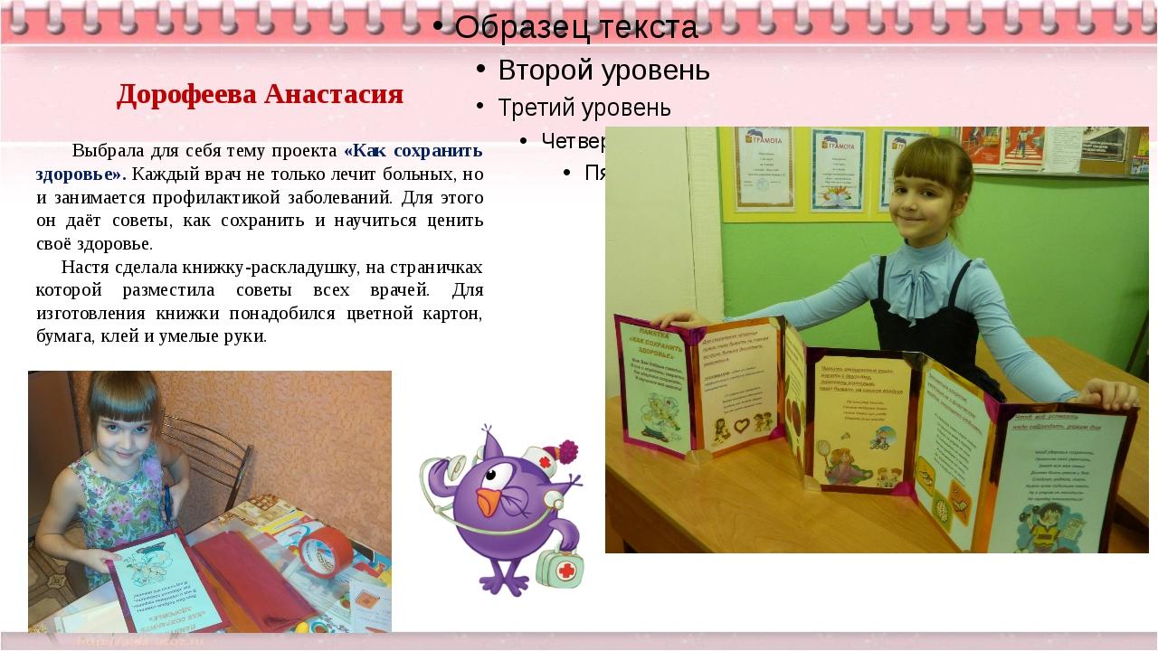 Дорофеева Анастасия Выбрала для себя тему проекта «Как сохранить здоровье»....