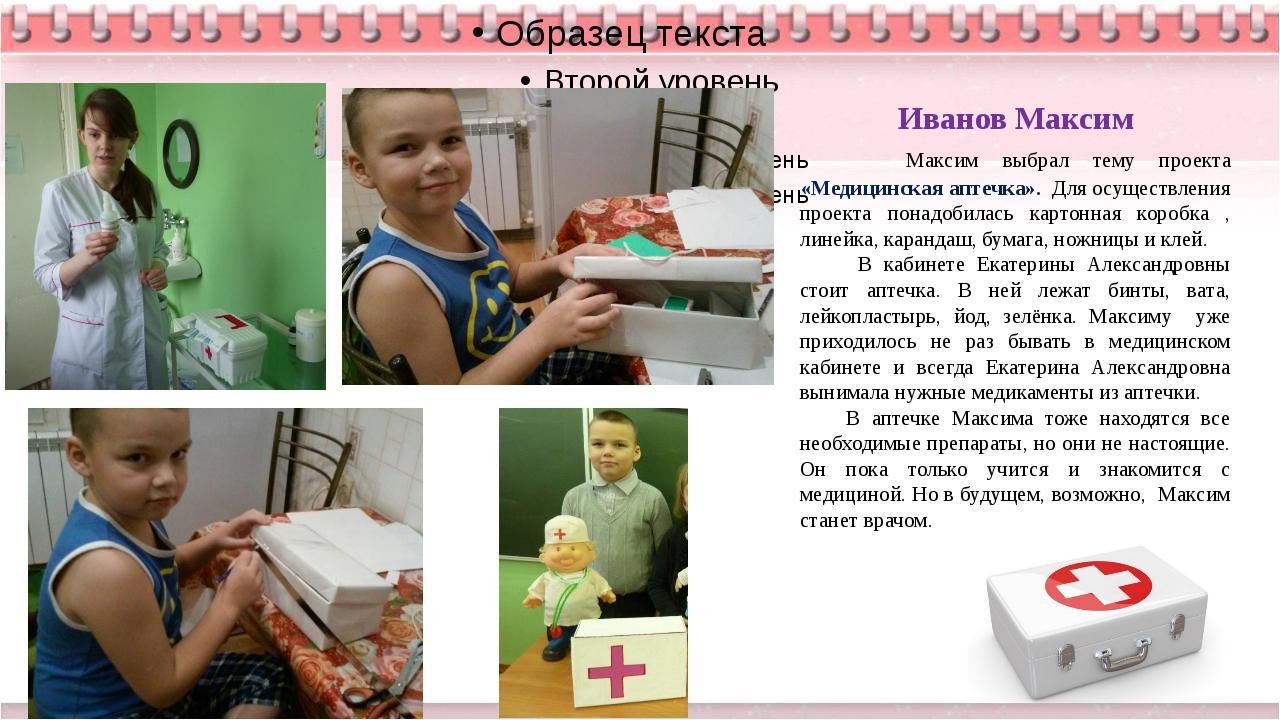 Иванов Максим Максим выбрал тему проекта «Медицинская аптечка». Для осуществ...