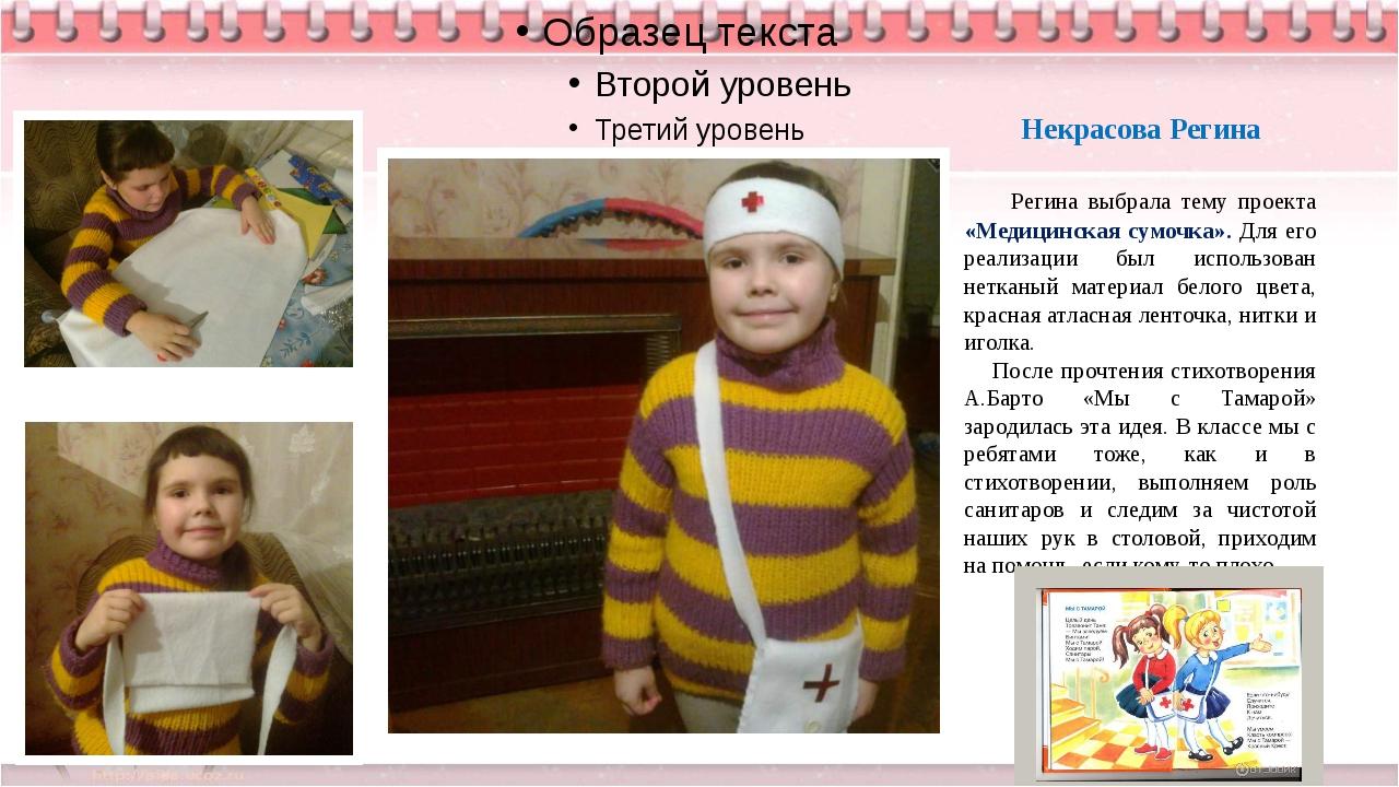 Некрасова Регина Регина выбрала тему проекта «Медицинская сумочка». Для его...