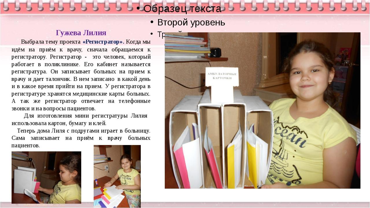 Гужева Лилия Выбрала тему проекта «Регистратор». Когда мы идём на приём к вр...