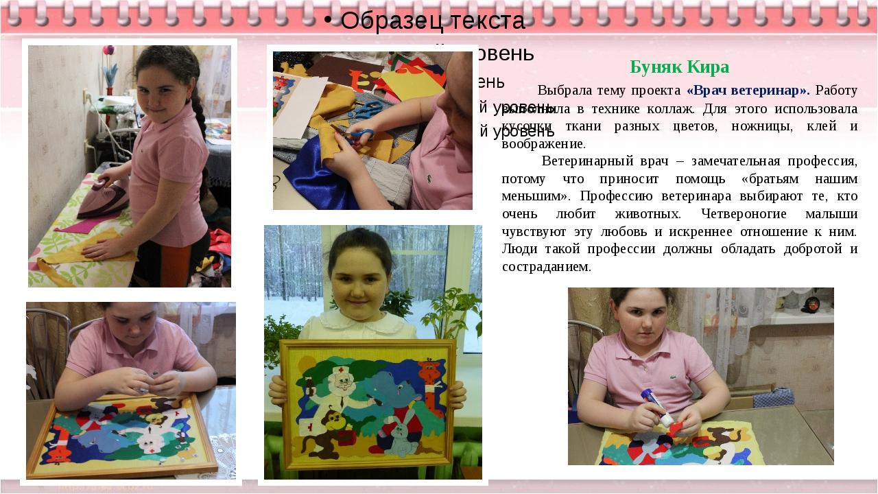 Буняк Кира Выбрала тему проекта «Врач ветеринар». Работу выполнила в технике...