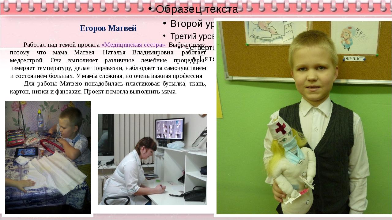 Егоров Матвей Работал над темой проекта «Медицинская сестра». Выбрал тему, п...