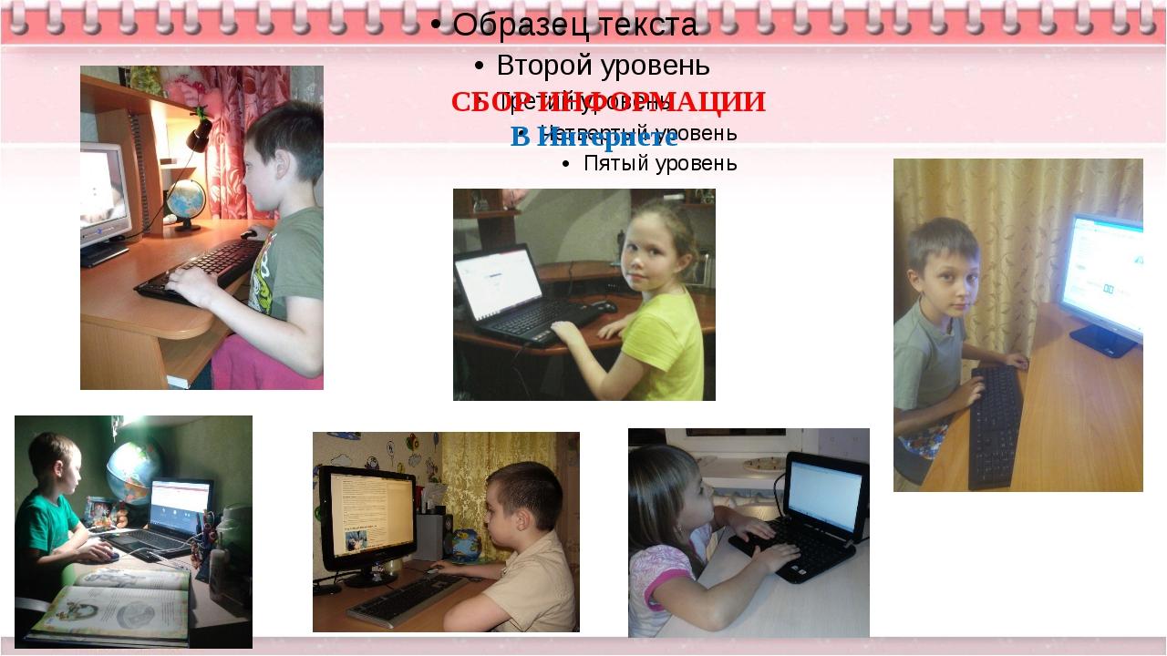 СБОР ИНФОРМАЦИИ В Интернете