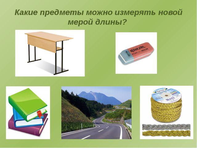 Какие предметы можно измерять новой мерой длины?