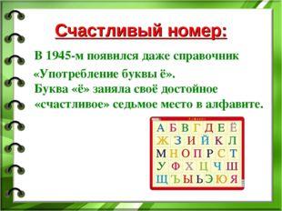 Счастливый номер: В 1945-м появился даже справочник «Употребление буквы ё». Б