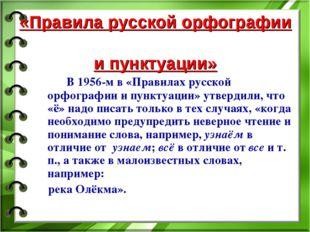 «Правила русской орфографии и пунктуации» В 1956-м в «Правилах русской орфогр