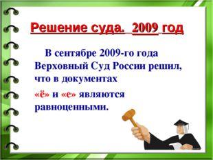 Решение суда. 2009 год В сентябре 2009-го года Верховный Суд России решил, чт