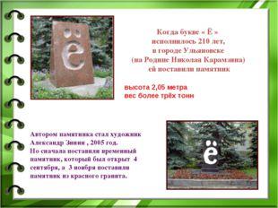 Когда букве « Ё » исполнилось 210 лет, в городе Ульяновске (на Родине Никола