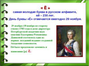 « Ё » самая молодая буква в русском алфавите, ей – 230 лет. День буквы «Ё» от