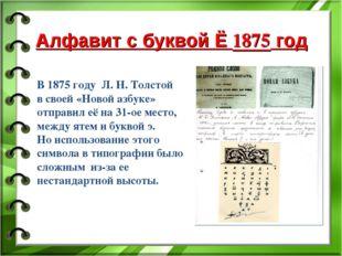 Алфавит с буквой Ё 1875 год В 1875 году Л. Н. Толстой в своей «Новой азбуке»