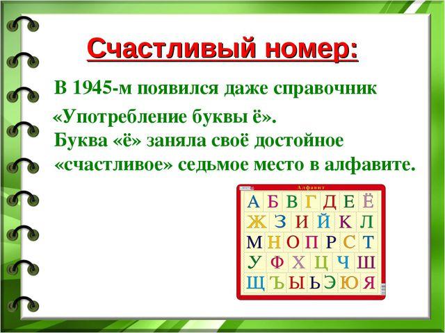 Счастливый номер: В 1945-м появился даже справочник «Употребление буквы ё». Б...