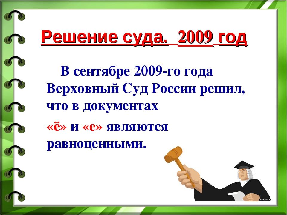 Решение суда. 2009 год В сентябре 2009-го года Верховный Суд России решил, чт...