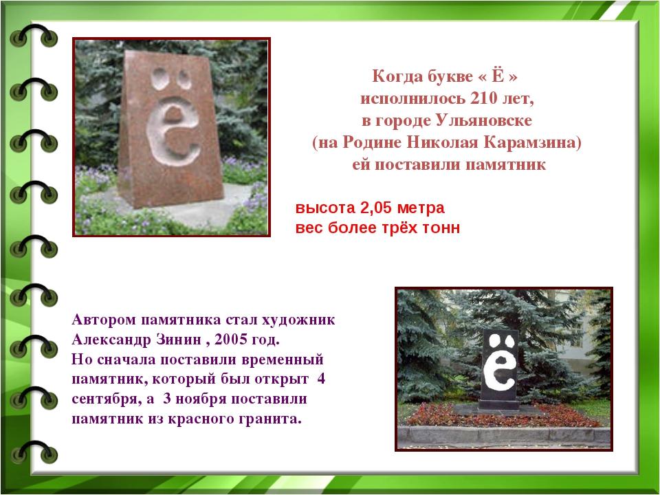 Когда букве « Ё » исполнилось 210 лет, в городе Ульяновске (на Родине Никола...