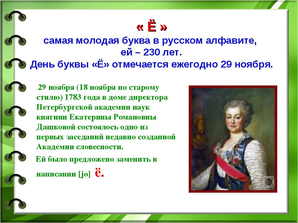 « Ё » самая молодая буква в русском алфавите, ей – 230 лет. День буквы «Ё» от...