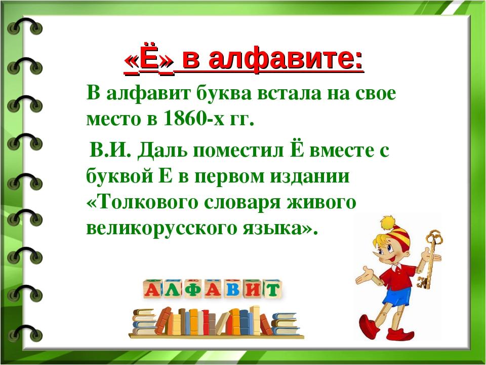 «Ё» в алфавите: В алфавит буква встала на свое место в 1860-х гг. В.И. Даль п...
