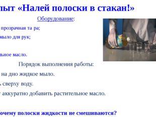Опыт «Налей полоски в стакан!» Оборудование: высокая прозрачная та́ра; жидкое