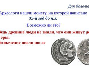 Для болельщиков Археологи нашли монету, на которой написано 35-й год до н.э.