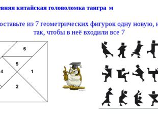 Древняя китайская головоломка тангра́м Составьте из 7 геометрических фигурок