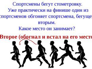 Спортсмены бегут стометровку. Уже практически на финише один из спортсменов о