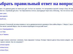 Выбрать правильный ответ на вопрос 1)Финны считают, что давным давно на земл