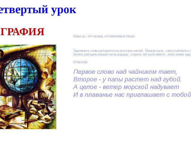 Четвертый урок ГЕОГРАФИЯ Шара́да - это загадка, составленная в стихах Задуман...