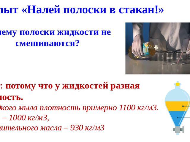Опыт «Налей полоски в стакан!» Почему полоски жидкости не смешиваются? Ответ:...