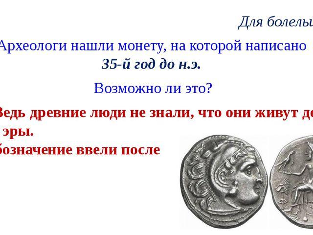 Для болельщиков Археологи нашли монету, на которой написано 35-й год до н.э....