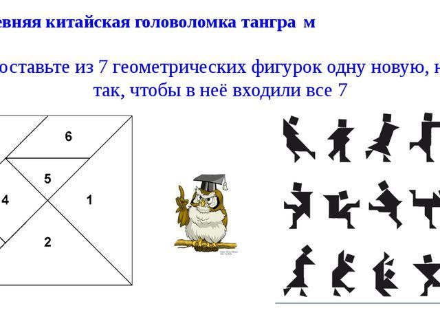 Древняя китайская головоломка тангра́м Составьте из 7 геометрических фигурок...