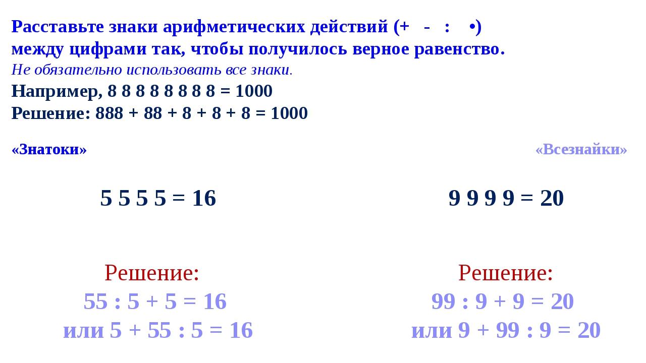 Расставьте знаки арифметических действий (+ - : •) между цифрами так, чтобы п...