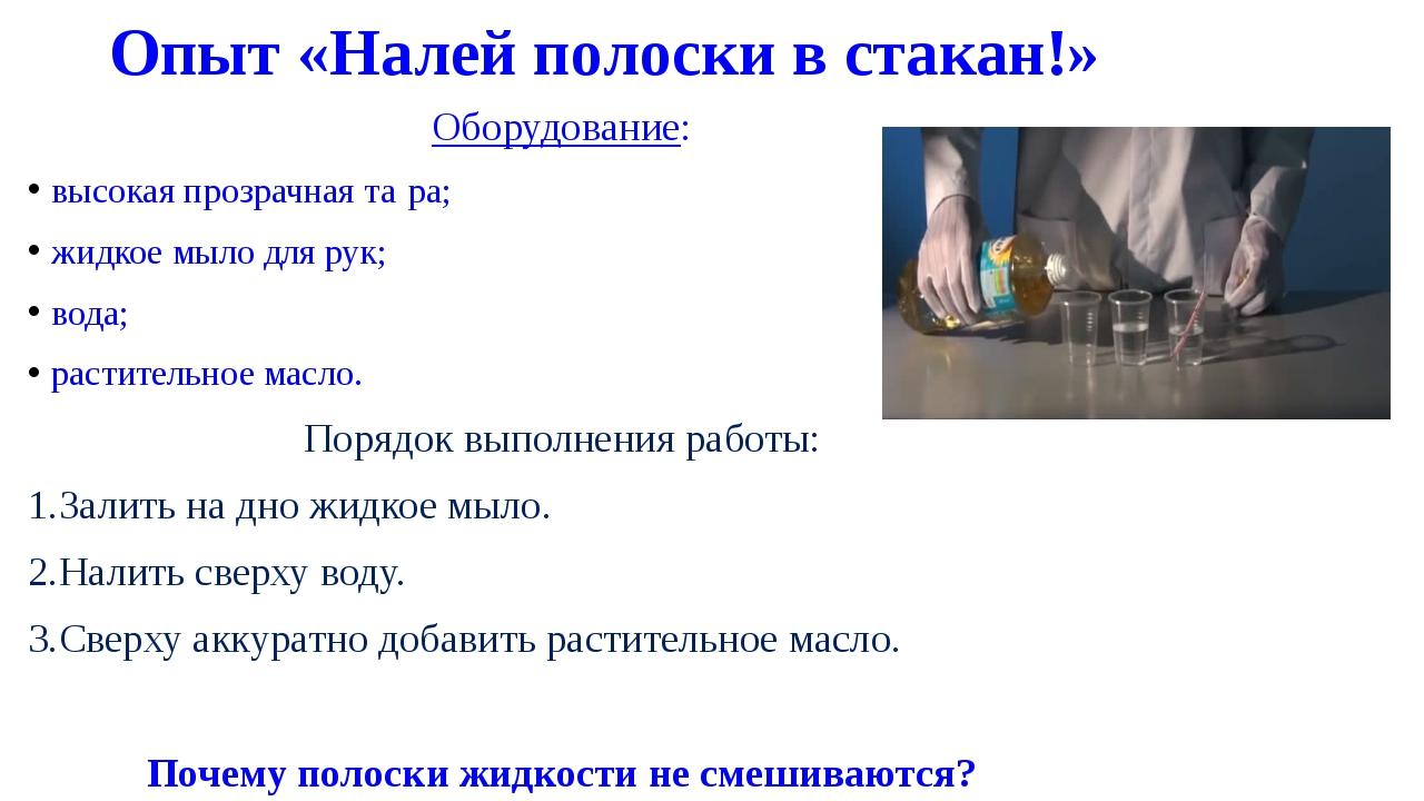 Опыт «Налей полоски в стакан!» Оборудование: высокая прозрачная та́ра; жидкое...