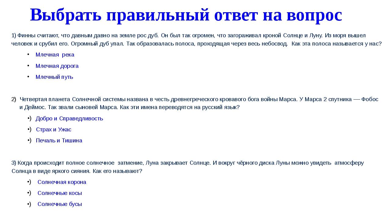 Выбрать правильный ответ на вопрос 1)Финны считают, что давным давно на земл...