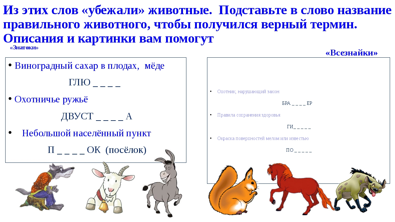 Из этих слов «убежали» животные. Подставьте в слово название правильного живо...