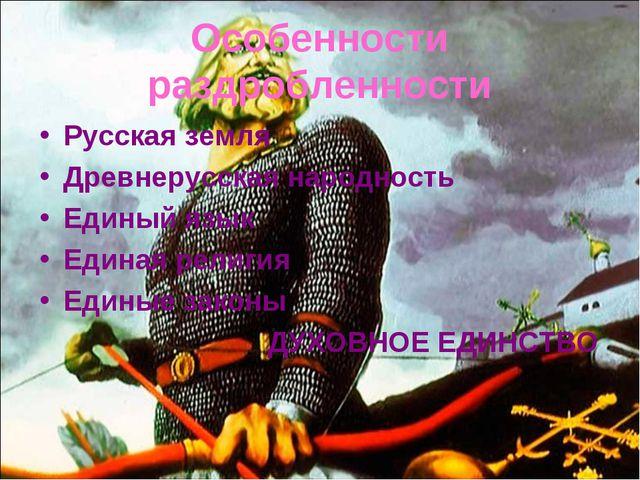 Особенности раздробленности Русская земля Древнерусская народность Единый язы...