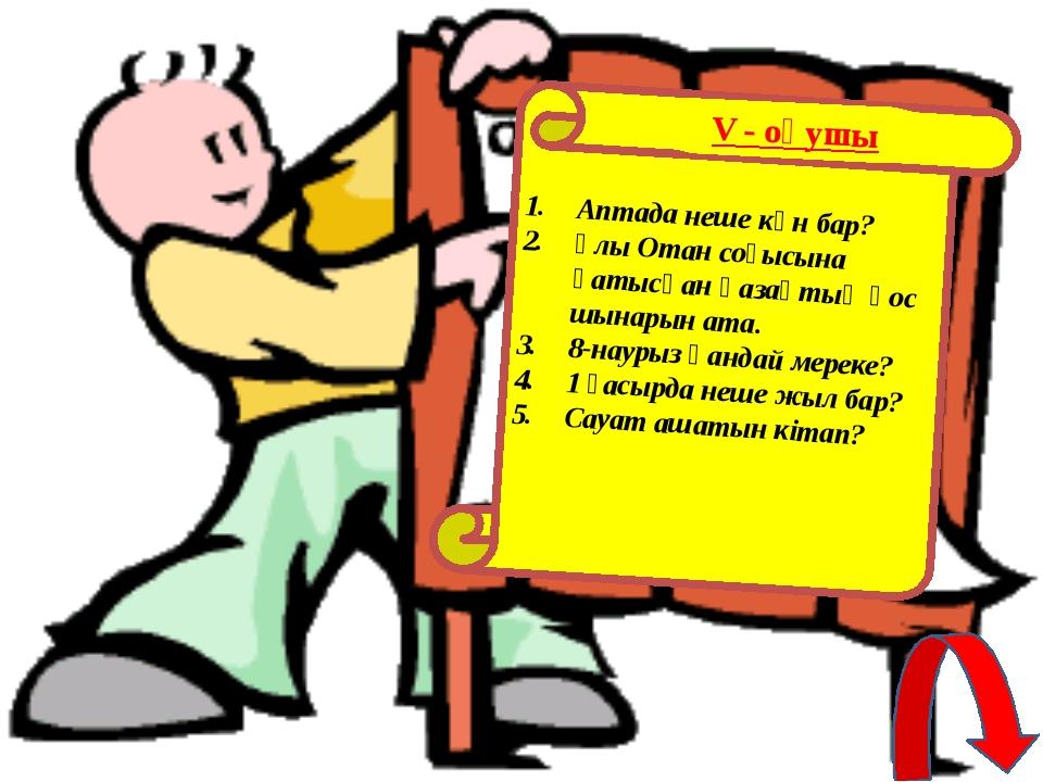 Тек қазақ тіліндегі балалар телеарнасы